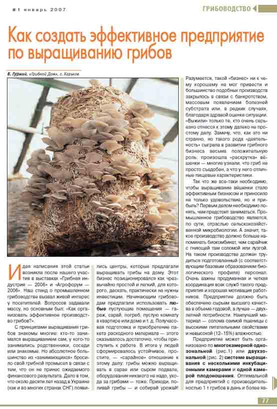 Обучение технологии выращивания грибов 34