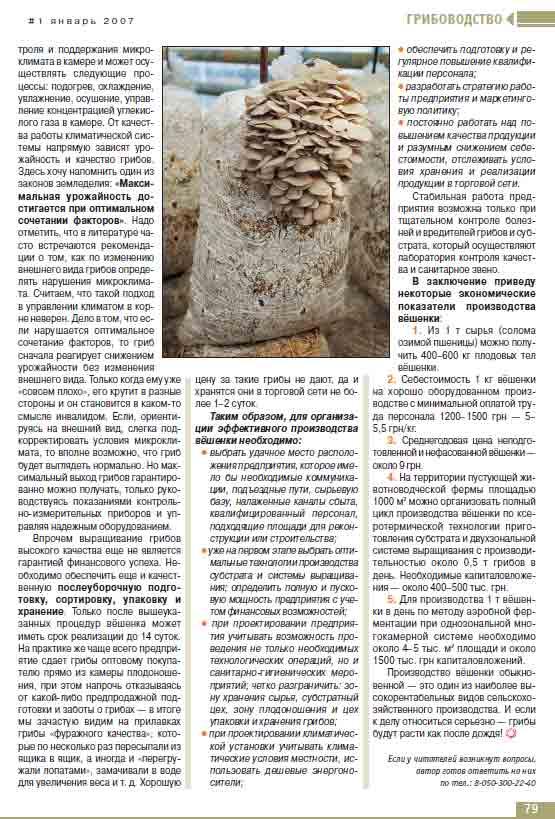 Обучение технологии выращивания грибов 19